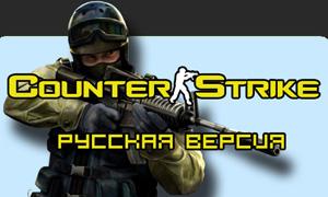 CS 1.6 Rus